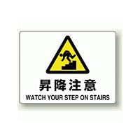 昇降注意 エコボード 225×300 (804-76A)