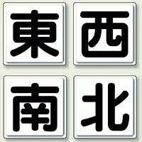 一文字看板 東西南北 鉄板 (明治山) 450×450 (4枚1組) (804-88)