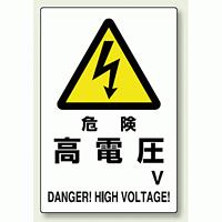 危険 高電圧 鉄板 普通山 450×300 (804-93A)