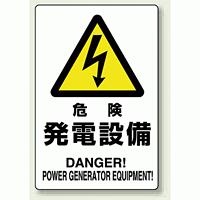 危険 発電設備 鉄板 450×300 (804-95A)