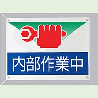 ターポリン製標識 内部作業中 450×600 (805-07)