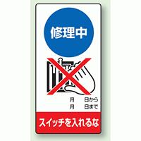 修理中スイッチを入れるな ゴムマグネット 200×100 (805-10)