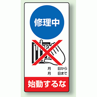 修理中始動するな ゴムマグネット 200×100 (805-11)