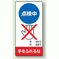 点検中手をふれるな ゴムマグネット 200×100 (805-13)