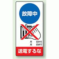 故障中送電するな ゴムマグネット 200×100 (805-14)