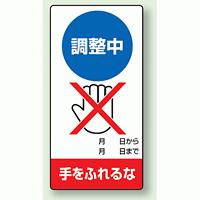 調整中手をふれるな ゴムマグネット 200×100 (805-15)