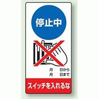 停止中スイッチを入れるな ゴムマグネット 200×100 (805-16)
