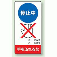 停止中手をふれるな ゴムマグネット 200×100 (805-17)