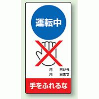 運転中手をふれるな ゴムマグネット 200×100 (805-18)