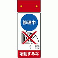 LED点滅式修理点検標識 修理中 始動するな (805-211)