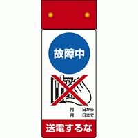 LED点滅式修理点検標識 故障中送電するな (805-241)