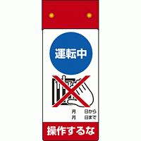 LED点滅式修理点検標識 運転中操作するな (805-291)