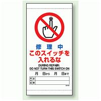 修理中このスイッチを入れるな 上下部マグネット入ビニール標識 (805-40A)