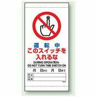 運転中このスイッチを入れるな 上下部マグネット入ビニール標識 (805-42A)