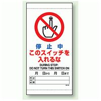 停止中このスイッチを入れるな 上下部マグネット入ビニール標識 (805-44A)