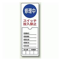 修理中スイッチ投入禁止 ペット樹脂 300×100 (805-51)