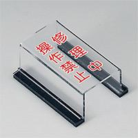 スイッチカバー標識 ペット樹脂 80×40×33 (805-55A)