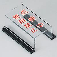 点検中使用禁止 スイッチカバー標識 (805-62A)