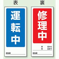 (表) 運転中/ (裏) 修正中 両面ゴムマグネット標識 (805-76)