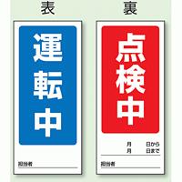 (表) 運転中/ (裏) 点検中 両面ゴムマグネット標識 (805-77)