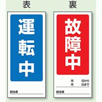 (表) 運転中/ (裏) 故障中 両面ゴムマグネット標識 (805-78)