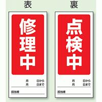 (表) 修理中/ (裏) 点検中 両面ゴムマグネット標識 (805-79)