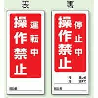 (表) 運転中 操作禁止/ (裏) 停止中 操作禁止両面ゴムマグネット標識 (805-80)
