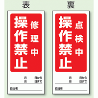 (表) 修理中 操作禁止/ (裏) 点検中 操作禁止 両面ゴムマグネット標識 (805-81)