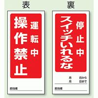 (表) 運転中 操作禁止/ (裏) 停止中 スイッチいれるな 両面ゴムマグネット標識 (805-82)