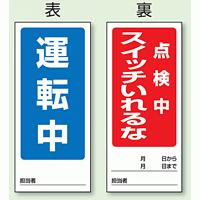 (表) 運転中/ (裏) 点検中 スイッチいれるな 両面ゴムマグネット標識 (805-83)