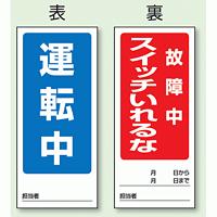 (表) 運転中/ (裏) 故障中 スイッチいれるな 両面ゴムマグネット標識 (805-84)