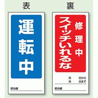 (表) 運転中/ (裏) 修理中 スイッチいれるな 両面ゴムマグネット標識 (805-85)
