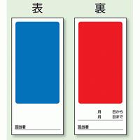 (表) 無地青/ (裏) 無地赤 両面ゴムマグネット標識 (805-87)