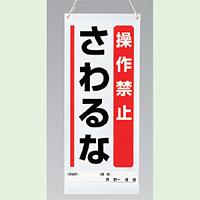 吊り下げ・マグネット両用標識 点検中・さわるな (805-93)