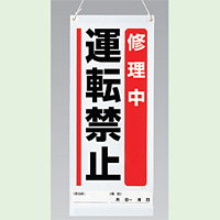 吊り下げ・マグネット両用標識 修理中・運転禁止 (805-96)
