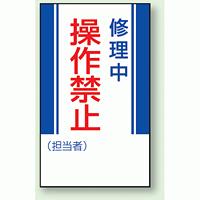 修理中操作禁止 マグネット標識 (806-05)