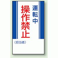 運転中操作禁止 マグネット標識 (806-06)