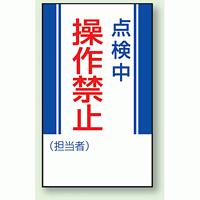 点検中操作禁止 マグネット標識 (806-07)