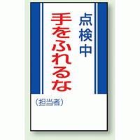 点検中手をふれるな マグネット標識 (806-08)