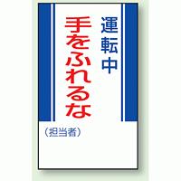 運転中手をふれるな マグネット標識 (806-09)