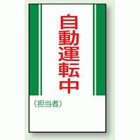 自動運転中 マグネット標識 (806-11)