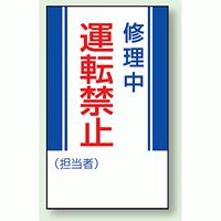 修理中運転禁止 マグネット標識 (806-12)