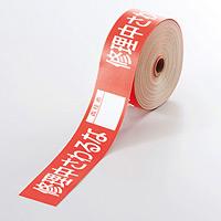 操作禁止テープ 修理中さわるな (責任者記入タイプ) (806-15)