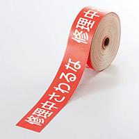 操作禁止テープ 修理中さわるな (806-16)