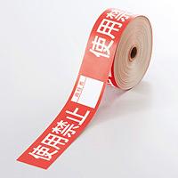 操作禁止テープ 使用禁止責任者 (責任者記入タイプ) (806-18)