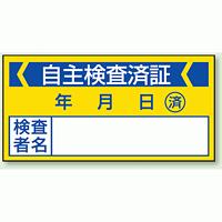 自主検査済証 PPステッカー (10枚1シート) (806-21)