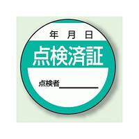 点検済証 PPステッカー (10枚1組) (806-24)