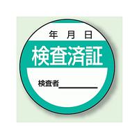 検査済証 PPステッカー (10枚1組) (806-25)