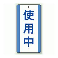 使用中 エコユニボード (5枚1組) 200×100 (806-30)