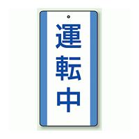 運転中 エコユニボード (5枚1組) 200×100 (806-31)